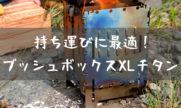 たった500gの焚き火台『ブッシュボックスXLチタン』