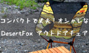 耐荷重150kg!『DesertFox アウトドアチェア』